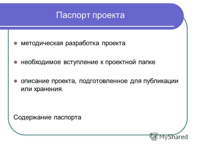 Паспорт проекта методическая разработка проекта необходимое вступление к проектной папке описание проекта, подготовленное для публикации или хранения. Содержание паспорта