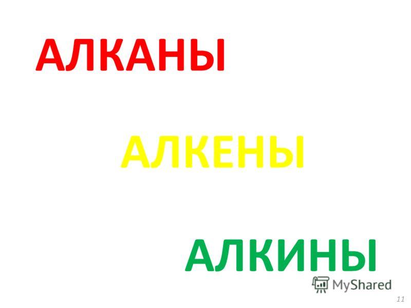 АЛКАНЫ АЛКЕНЫ АЛКИНЫ 11