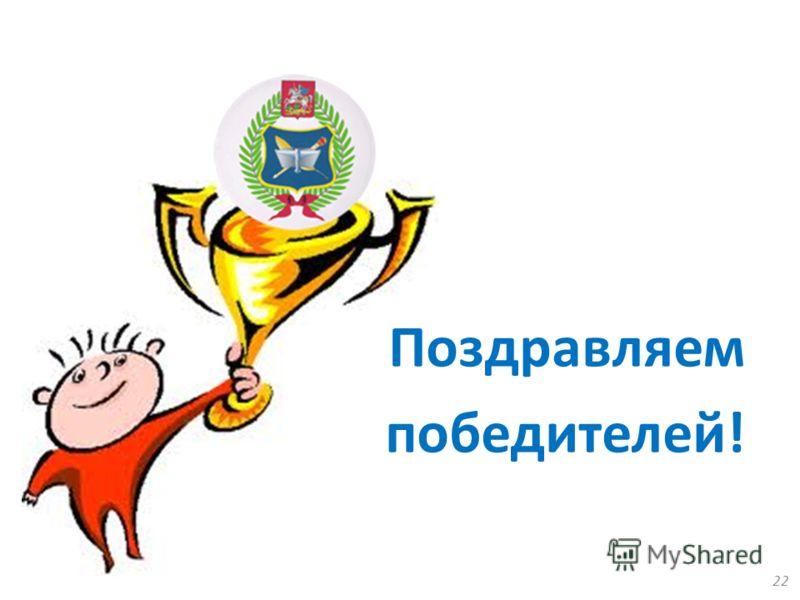 22 Поздравляем победителей!