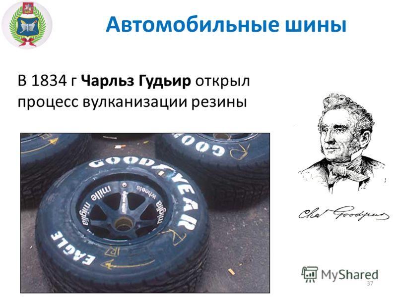 В 1834 г Чарльз Гудьир открыл процесс вулканизации резины 37 Автомобильные шины