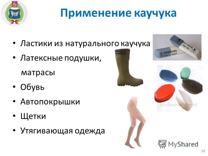 Ластики из натурального каучука Латексные подушки, матрасы Обувь Автопокрышки Щетки Утягивающая одежда 38 Применение каучука