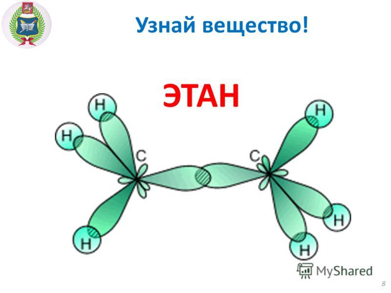 8 Узнай вещество! ЭТАН