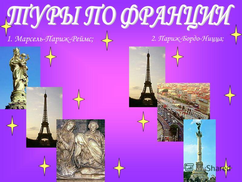 1. Марсель-Париж-Реймс; 2. Париж-Бордо-Ницца;