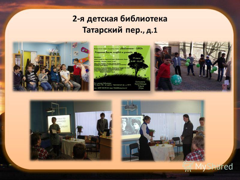 2-я детская библиотека Татарский пер., д.1