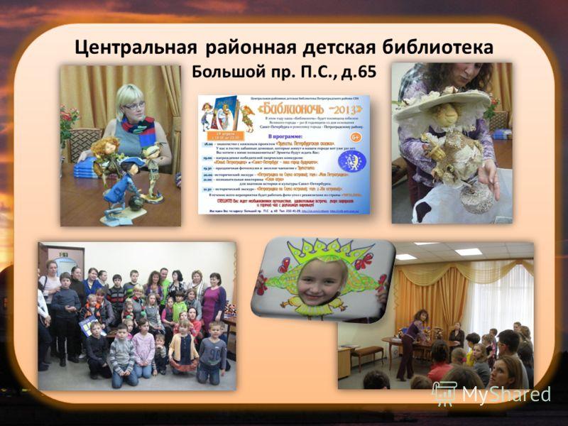 Центральная районная детская библиотека Большой пр. П.С., д.65
