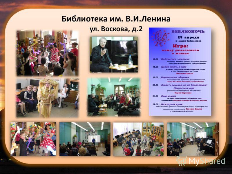 Библиотека им. В.И.Ленина ул. Воскова, д.2