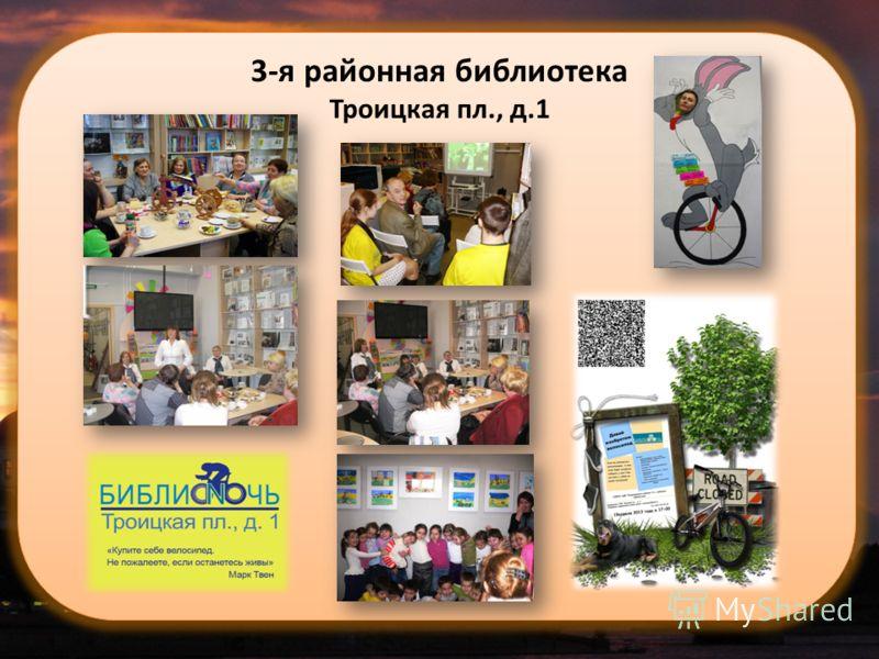 3-я районная библиотека Троицкая пл., д.1