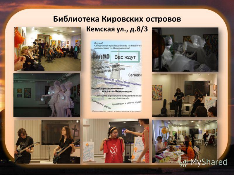 Библиотека Кировских островов Кемская ул., д.8/3
