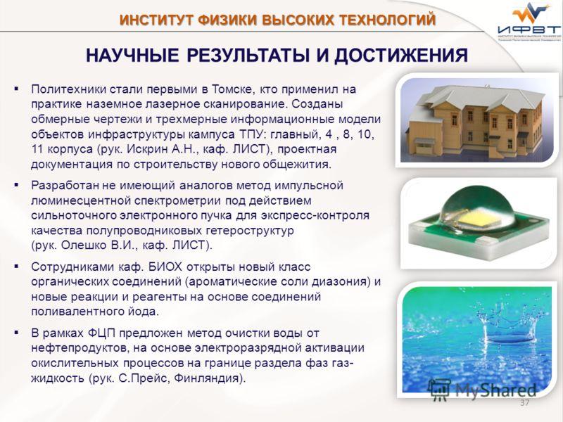 37 НАУЧНЫЕ РЕЗУЛЬТАТЫ И ДОСТИЖЕНИЯ Политехники стали первыми в Томске, кто применил на практике наземное лазерное сканирование. Созданы обмерные чертежи и трехмерные информационные модели объектов инфраструктуры кампуса ТПУ: главный, 4, 8, 10, 11 кор