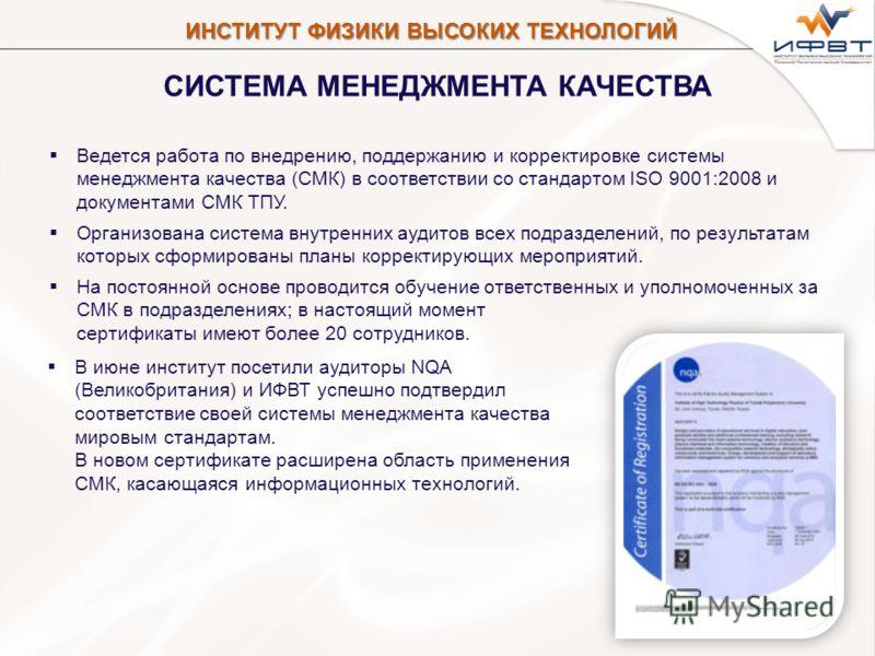 39 СИСТЕМА МЕНЕДЖМЕНТА КАЧЕСТВА Ведется работа по внедрению, поддержанию и корректировке системы менеджмента качества (СМК) в соответствии со стандартом ISO 9001:2008 и документами СМК ТПУ. Организована система внутренних аудитов всех подразделений,