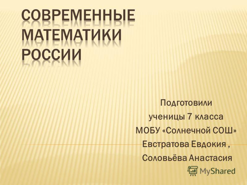 Подготовили ученицы 7 класса МОБУ «Солнечной СОШ» Евстратова Евдокия, Соловьёва Анастасия