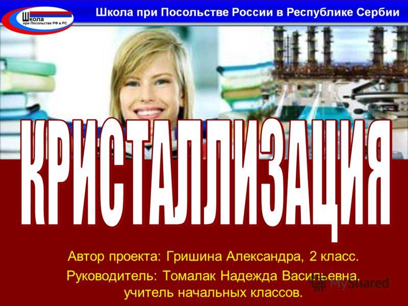 Автор проекта: Гришина Александра, 2 класс. Руководитель: Томалак Надежда Васильевна, учитель начальных классов.