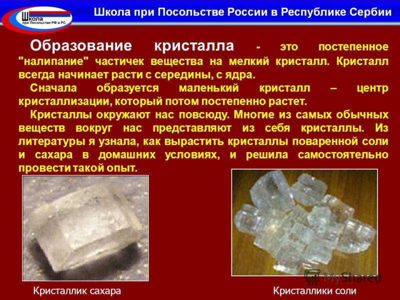 Кристаллик сахараКристаллики соли Образование кристалла - это постепенное