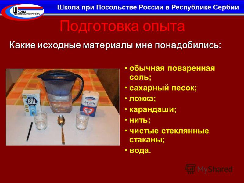 Подготовка опыта обычная поваренная соль; сахарный песок; ложка; карандаши; нить; чистые стеклянные стаканы; вода. Какие исходные материалы мне понадобились: