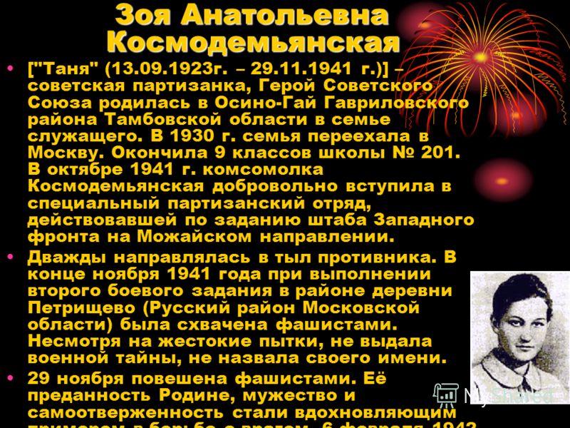 Зоя Анатольевна Космодемьянская [