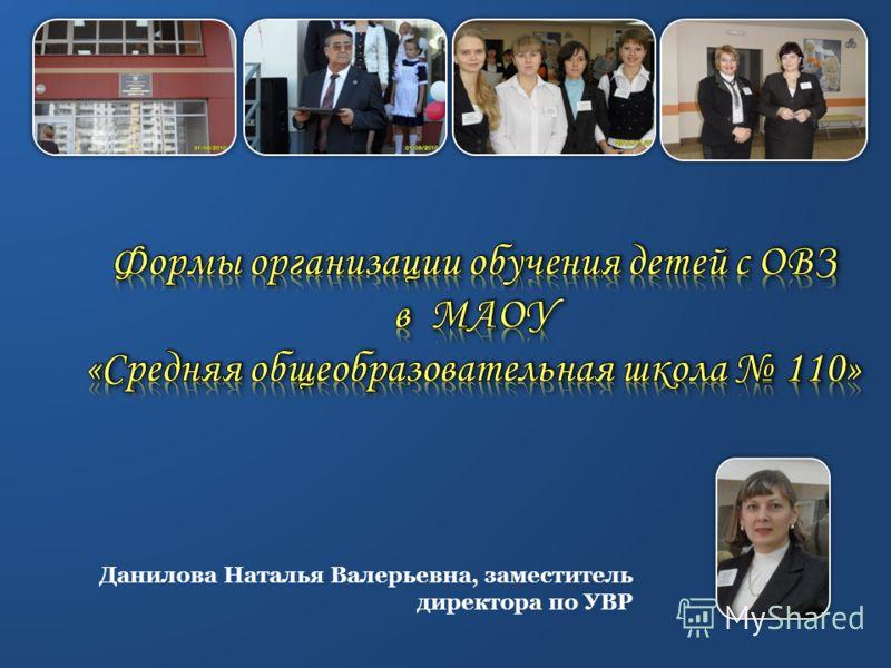 Данилова Наталья Валерьевна, заместитель директора по УВР