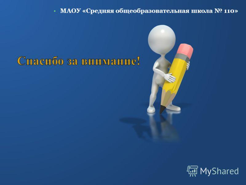 МАОУ «Средняя общеобразовательная школа 110»