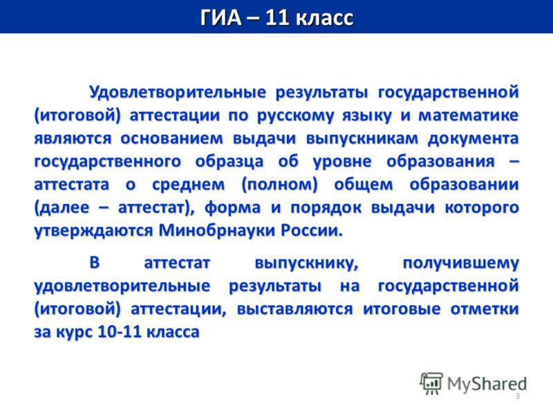 3 Удовлетворительные результаты государственной (итоговой) аттестации по русскому языку и математике являются основанием выдачи выпускникам документа государственного образца об уровне образования – аттестата о среднем (полном) общем образовании (дал
