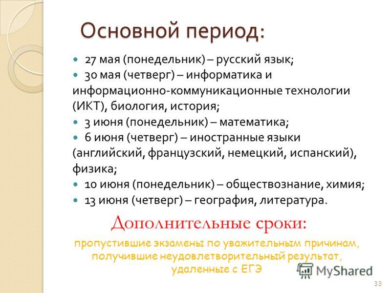 33 27 мая ( понедельник ) – русский язык ; 30 мая ( четверг ) – информатика и информационно - коммуникационные технологии ( ИКТ ), биология, история ; 3 июня ( понедельник ) – математика ; 6 июня ( четверг ) – иностранные языки ( английский, французс