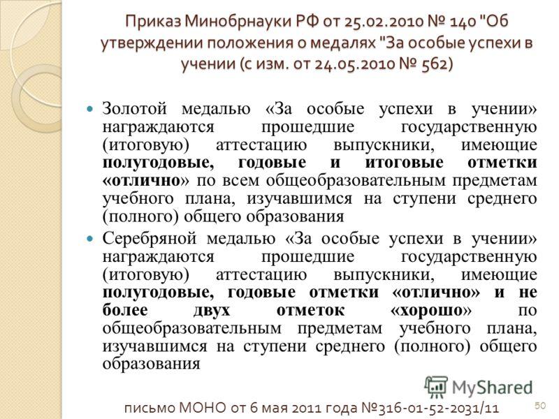 50 Приказ Минобрнауки РФ от 25.02.2010 140