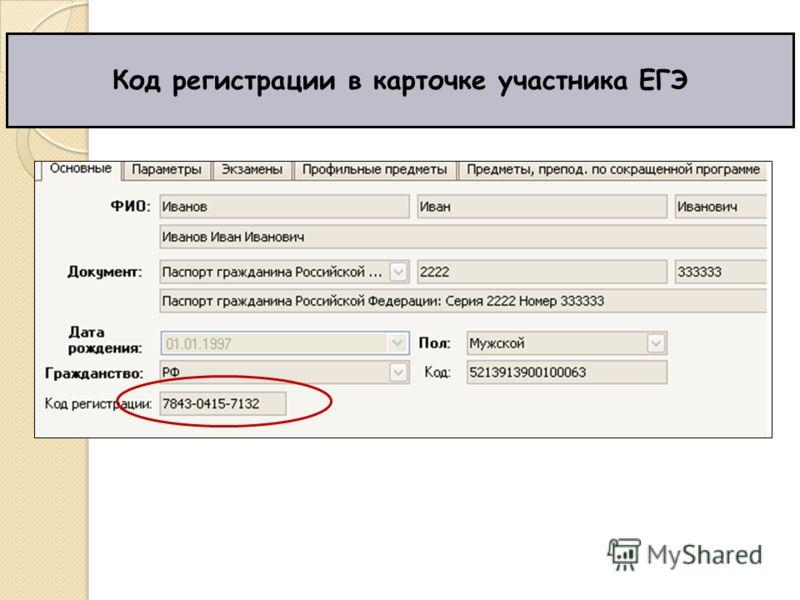 Код регистрации в карточке участника ЕГЭ