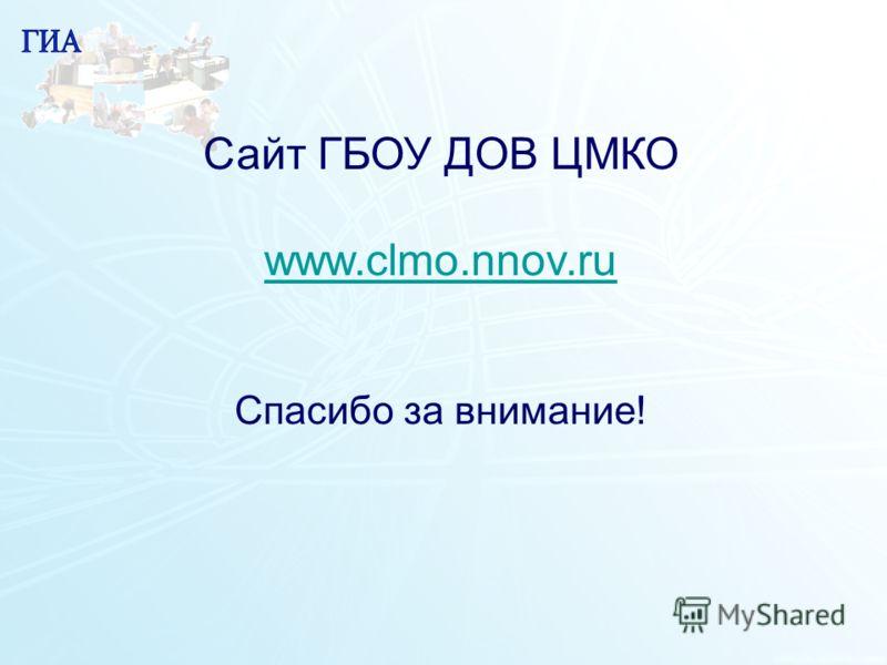 19 Сайт ГБОУ ДОВ ЦМКО www.clmo.nnov.ru Cпасибо за внимание!