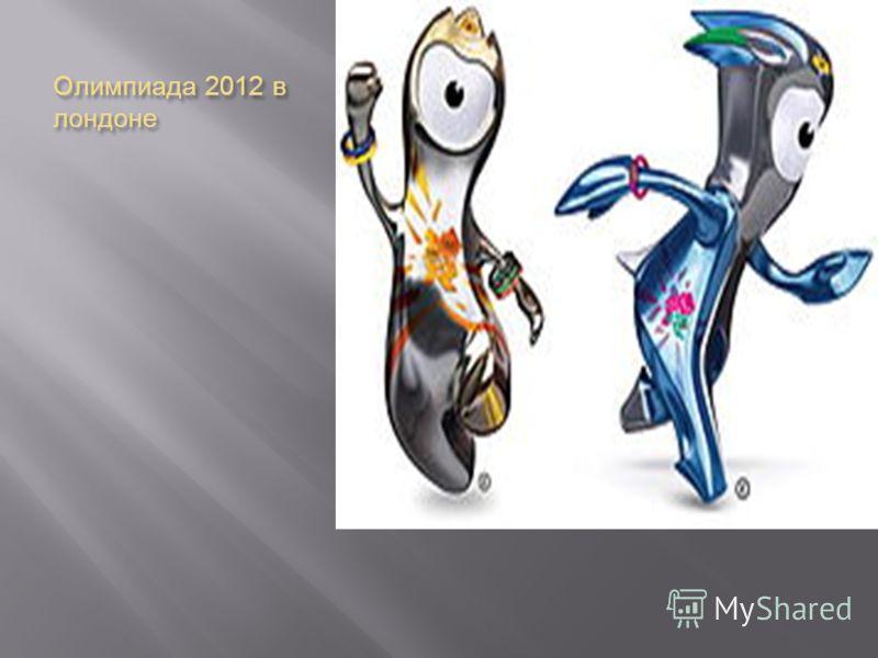 Олимпиада 2012 в лондоне
