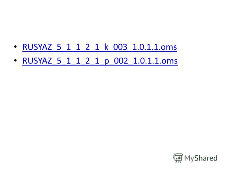 RUSYAZ_5_1_1_2_1_k_003_1.0.1.1.oms RUSYAZ_5_1_1_2_1_p_002_1.0.1.1.oms