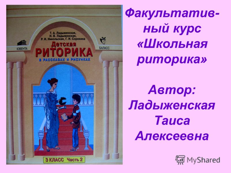 Факультатив- ный курс «Школьная риторика» Автор: Ладыженская Таиса Алексеевна