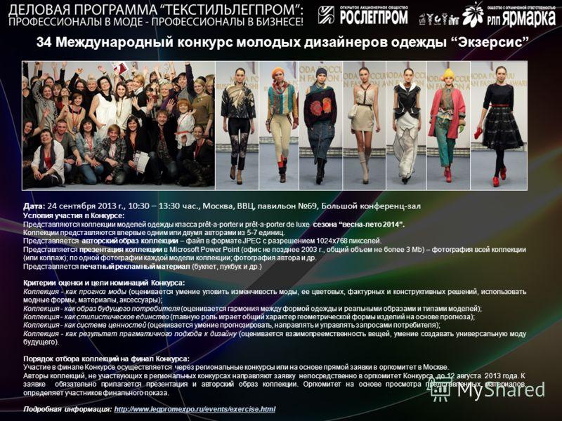 Дата: 24 сентября 2013 г., 10:30 – 13:30 час., Москва, ВВЦ, павильон 69, Большой конференц-зал Условия участия в Конкурсе: Представляются коллекции моделей одежды класса prêt-a-porter и prêt-a-porter de luxe сезона весна-лето 2014. Коллекции представ