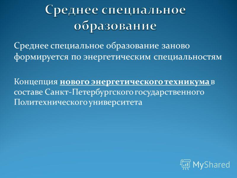 Среднее специальное образование заново формируется по энергетическим специальностям Концепция нового энергетического техникума в составе Санкт-Петербургского государственного Политехнического университета