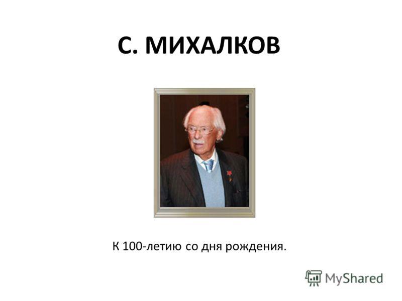 С. МИХАЛКОВ К 100-летию со дня рождения.