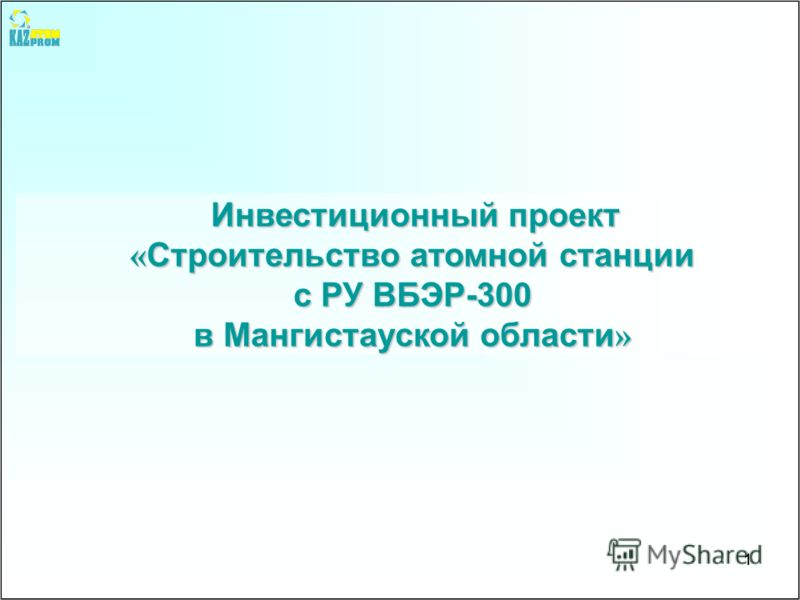 1 Инвестиционный проект « Строительство атомной станции с РУ ВБЭР-300 в Мангистауской области » 1