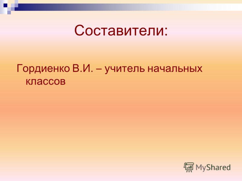 Составители: Гордиенко В.И. – учитель начальных классов