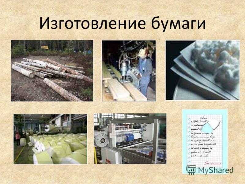 Изготовление бумаги