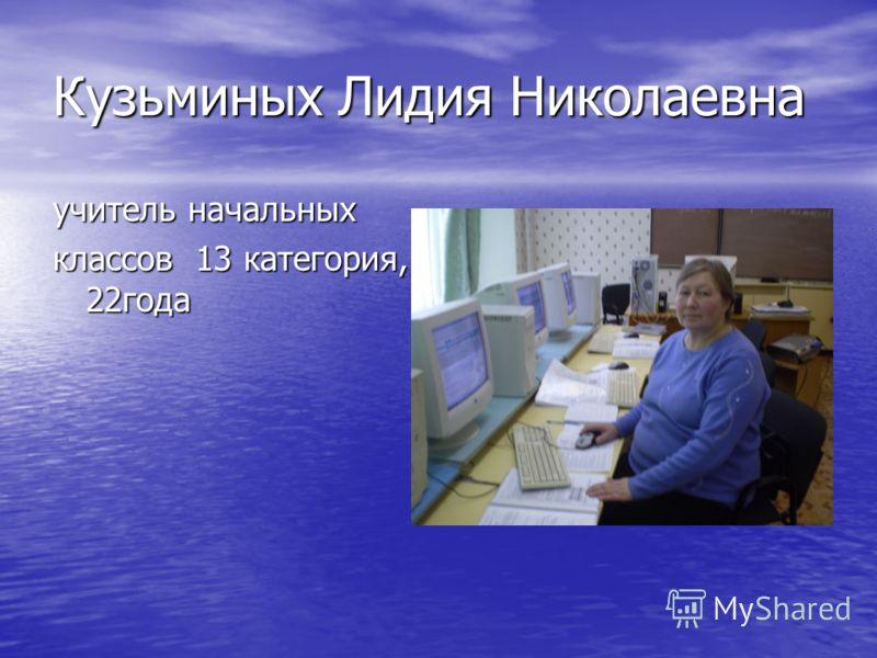 Кузьминых Лидия Николаевна учитель начальных классов 13 категория, 22года