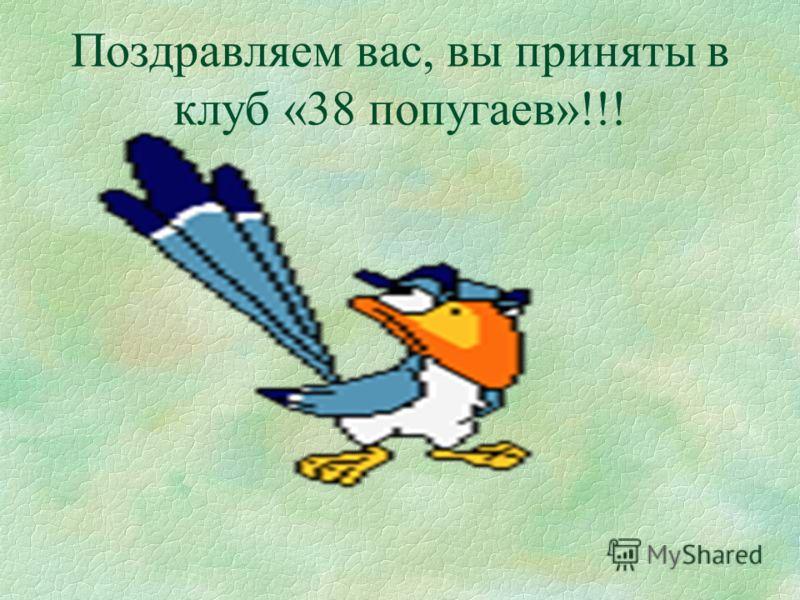 Удивительное из жизни птиц § Городской воробей живёт 20 лет §Клеста называют северным попугайчиком, он выводит птенцов зимой §Страус – самая большая птица в мире §У дятла самый длинный язык, до 15 см. §Скворец может подражать голосам многих птиц и да