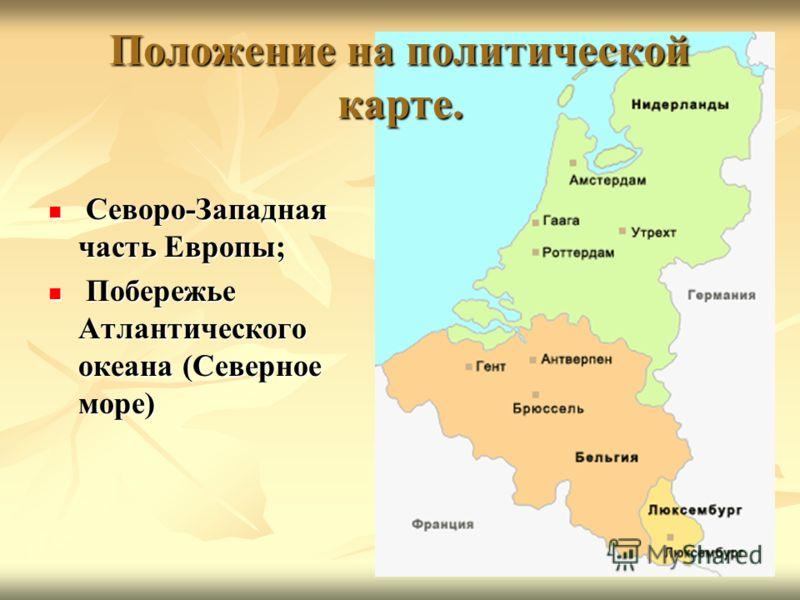Положение на политической карте. Севоро-Западная часть Европы; Севоро-Западная часть Европы; Побережье Атлантического океана (Северное море) Побережье Атлантического океана (Северное море)