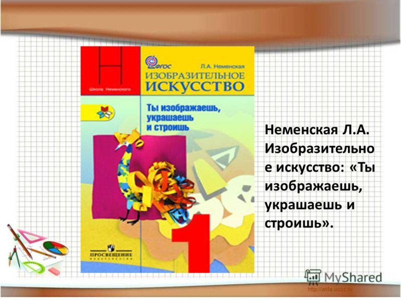 Система учебников «Школа России» в Федеральном перечне учебников, рекомендованных (допущенных) к использованию в образовательном процессе в общеобразовательных учреждениях, на 2011/2012 учебный год (Приказ 2080 от 24 декабря 2010 г.) Неменская Л.А. И