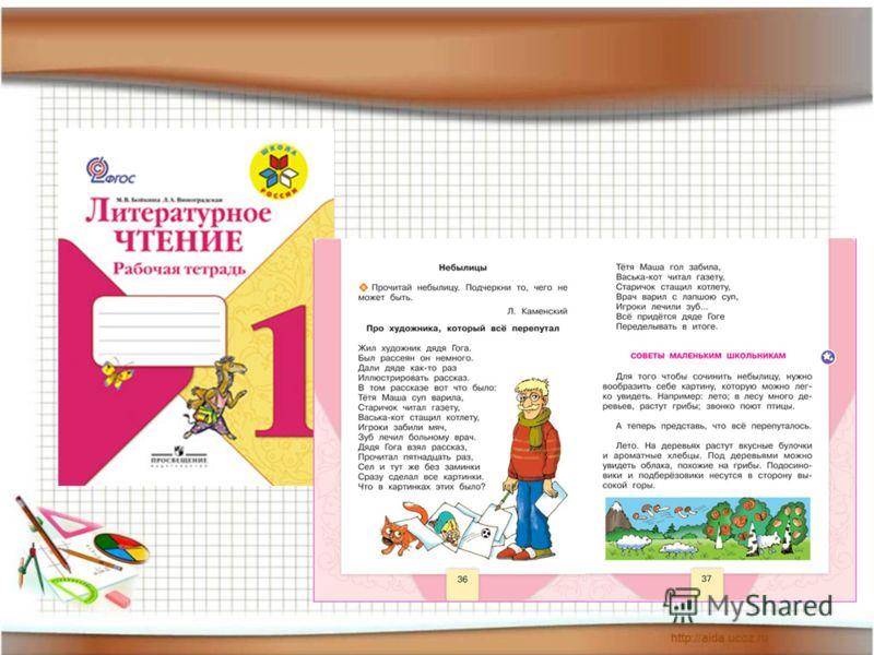 Система учебников «Школа России» в Федеральном перечне учебников, рекомендованных (допущенных) к использованию в образовательном процессе в общеобразовательных учреждениях, на 2011/2012 учебный год (Приказ 2080 от 24 декабря 2010 г.)