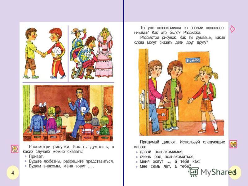 16 Учимся общаться друг с другом и со взрослыми Учим детей правилам вежливости Учим детей правилам вежливости