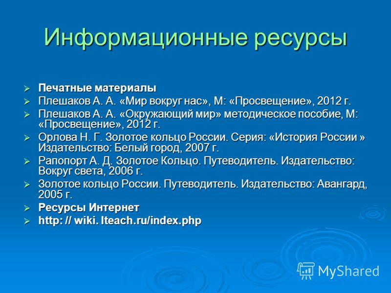 скачать презентацию золотое кольцо россии 3 класс окружающий мир