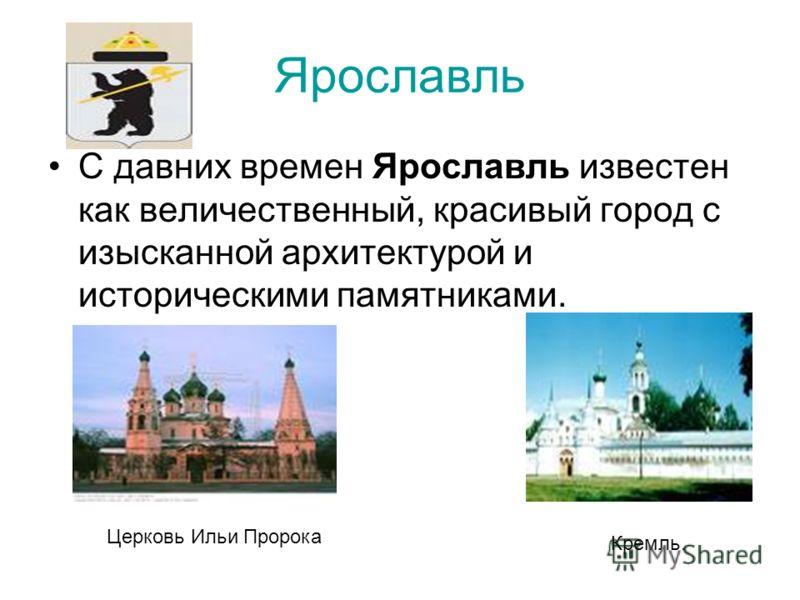 С давних времен Ярославль известен как величественный, красивый город с изысканной архитектурой и историческими памятниками. Ярославль Церковь Ильи Пророка Кремль.