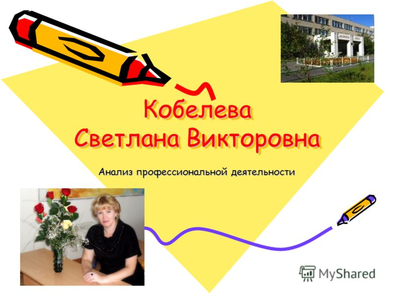Кобелева Светлана Викторовна Анализ профессиональной деятельности