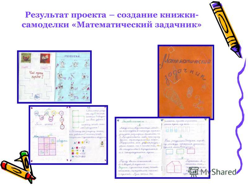 Результат проекта – создание книжки- самоделки «Математический задачник»