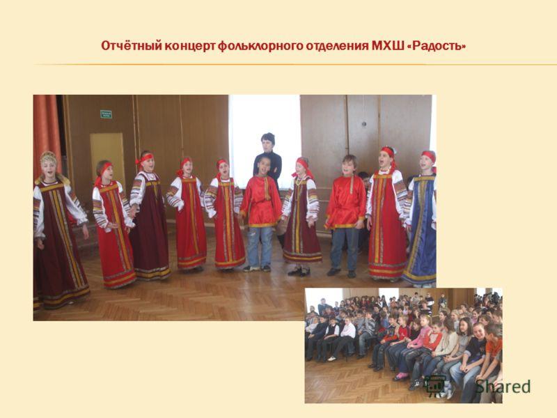 Отчётный концерт фольклорного отделения МХШ «Радость»