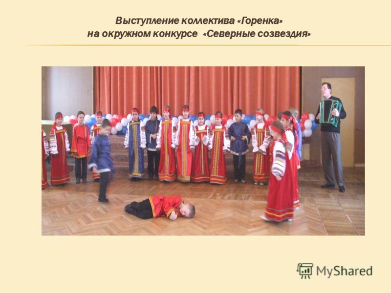 Выступление коллектива «Горенка» на окружном конкурсе «Северные созвездия»