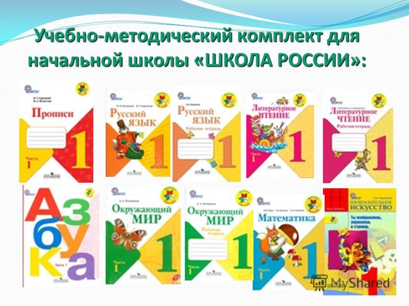 Учебно-методический комплект для начальной школы «ШКОЛА РОССИИ»: