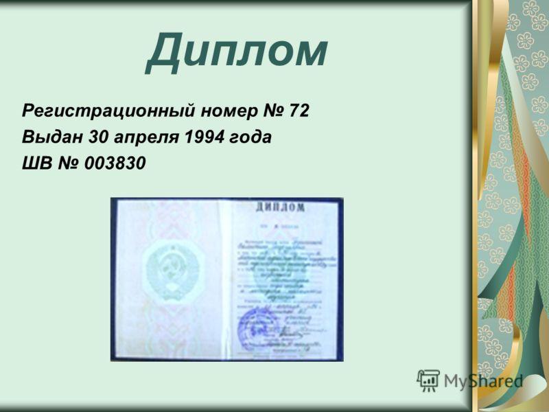 Диплом Регистрационный номер 72 Выдан 30 апреля 1994 года ШВ 003830