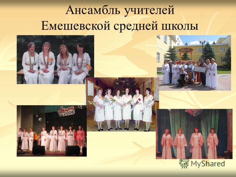 Ансамбль учителей Емешевской средней школы
